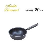 Pearl Metal - Pearl Metal 大理石超輕量 20CM煎鍋 HB-5109
