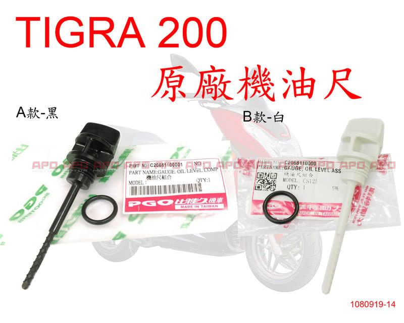 APO~F4-27~正PGO原廠機油尺/TIGRA 200/彪虎200/C20681100001/含O型環/單支$60