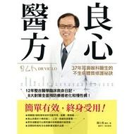 良心醫方-37年耳鼻喉科醫生的不生病體質修護祕訣
