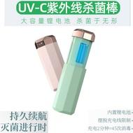 ✨現貨✨紫外線殺菌燈便攜式手持隨身日用USB充電消毒燈UVC消毒棒臭氧滅菌