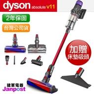 【好省日最高10%回饋】 Dyson 戴森 V11 SV14 absolute(Fluffy+扭矩吸頭) 無線手持吸塵器 2年保固/智慧偵測地板 送床墊吸頭 建軍電器
