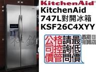 祥銘KitchenAid對開門747L製冰冰箱KSF26C4XYY不鏽鋼捷運古亭出口5