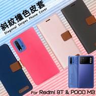 MI 小米 Redmi 紅米 9T M2010J19SG / POCO M3 M2010J19CG 精彩款 斜紋撞色皮套 可立式 側掀 側翻 皮套 插卡 保護套 手機套