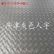 塑膠地毯地板墊PVC防水防滑浴室塑膠地墊墊車間走廊加厚塑膠地墊