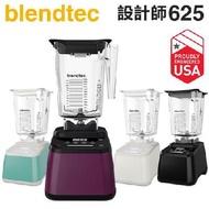 【Blendtec】高效能食物調理機設計師625系列(Designer 625)