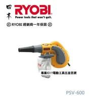 日本熱銷NO.1機種 日本 RYOBI 利優比 PSV-600 強力吹風機+吸塵器+多種配件∕寵物∕車內清潔