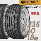 【Continental 馬牌】ContiSportContact 5 高性能輪胎_二入組_235/60/18(CSC5)