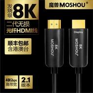 %新品下殺&魔獸二代光纖HDMI線2.1版8K 4K高清電腦電視投影視頻連接線15米10
