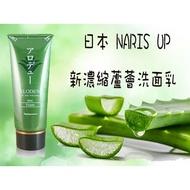 日本NARIS UP 新濃縮蘆薈洗面乳100g