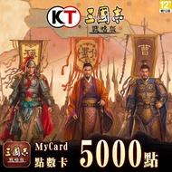 【MyCard】三國志-戰略版 5000點點數卡