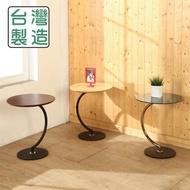 【BuyJM】月牙彎C型茶几桌/邊桌