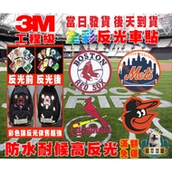 Mlb Color Reflective Stickers MLB Reflective Car Stickers Motorcycle Sticker Waterproof Sticker