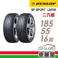【DUNLOP 登祿普】SP SPORT LM705 耐磨舒適輪胎_二入組_185/55/16(LM705)