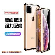 蘋果x手機殼全包萬磁王防摔iphone xs max保護套前後磁吸iPhone6 i7 i8 7p xr雙面玻璃透明
