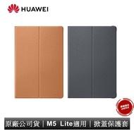 華為 HUAWEI 原廠 MediaPad M5 Lite 10.1吋書本式保護套 原廠公司貨