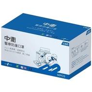 中衛 二級醫療口罩- 藍50片/盒(二級口罩 成人口罩 現貨供應) csd - 雙鋼印【醫康生活家】