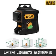 LAISAI LSG667S(MAJI CFW-M3G)綠光貼壁儀