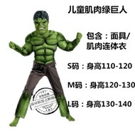Halloween Costume Child Muscle Hulk Costume Avenger Alliance clothes Monster cos Costume show