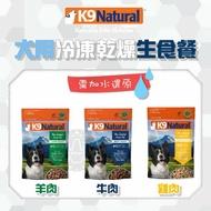 K9 Natural〔冷凍乾燥生食犬糧,3包優惠組,500g〕