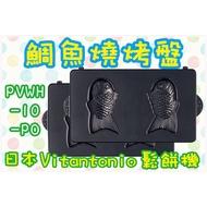 [盒子女孩]鯛魚燒鬆餅烤盤~PVWH-PO~Vitantonio 鬆餅機 VWH-31-P VWH-110-W