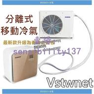 臺灣110V電壓 最新款1P分離式冷氣機分體式移動冷氣機 移動空調 (冷媒接管可以自行拆裝) 分體移動冷氣