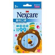 3M醫用口罩兒童適用-5片/包--(粉藍)