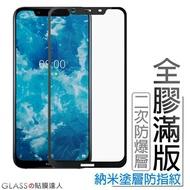 滿版玻璃貼 玻璃保護貼 適用Nokia 8.3 3.4 8.1 X71 7.2 4.2 6.1 5.1 Plus 3.1
