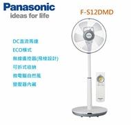 【佳麗寶】-留言再享折扣(Panasonic) 國際12吋 DC微電腦 電風扇『F-S12DMD』