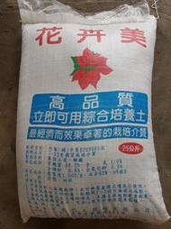 【瘋狂園藝賣場】花卉美培養土 - 大包裝25公斤