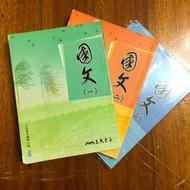 國文(ㄧ)(二)(三)《二手課本》