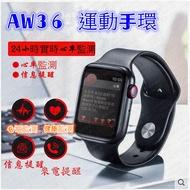LINE FB AW36 智慧型手錶 台灣檢驗 老人手錶 運動手環 來電訊息通知 藍牙通話手錶 非 蘋果 小米 三星