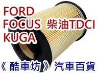 《酷車坊》原廠正廠型 空氣濾芯 福特 FORD FOCUS TDCI MK2 MK3 KUGA 另冷氣濾網 機油芯