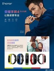 振興 手環 華為榮耀手環4Running版運動智能手環觸控手錶計步器 父親節禮物