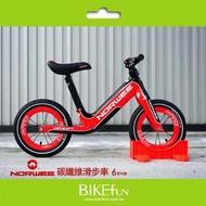 NORWEE ELF碳纖維滑步車 > BIKEfun拜訪單車 非STRIDER ST-R /bixbi