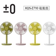 (福利品)±0 日本正負零 XQS-Z710 電風扇 自然風 定時 群光公司貨黃色