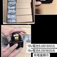 18v牧田通用電池5.0電量顯示