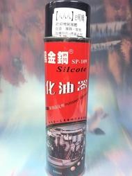 【八八八】e網購~【黑金鋼 化油器清洗劑】521099門鎖 防銹 齒輪 鏈條 軸承 潤滑劑