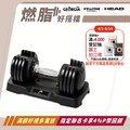 【HEAD 海德】快速可調式啞鈴25lbs(單支裝/11kg)