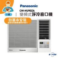 樂聲牌 - CW-HU90ZA(包基本安裝)R32雪種變頻式淨冷窗口機 (1 匹 (無線遙控型))