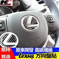 真碳纖維 LEXUS 凌志 貼 卡夢 方向盤 車標 IS300 CT200h NX RX UX ES 200 GS300
