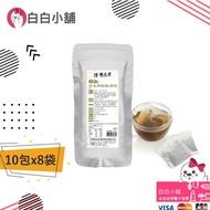 💕💕白白代購💕💕衛元堂 十二味百年御制祛溼茶(10包x8袋)