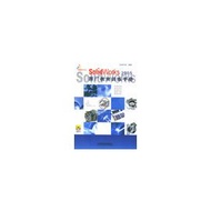 【bookssearching好讀書】SolidWorks 2005原廠教育訓練手冊|7113065686|實威科技|中國鐵道出版社|簡體書/0運費