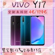 Y17 VIVO 4G/128G 6.35吋 全新未拆封 原廠公司貨 原廠保固一年【雄華國際】