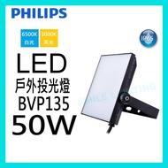 ☺現貨 附發票《飛利浦 PHILIPS》LED 50W 戶外投光燈 BVP135 投射燈 看板燈 洗牆燈-SMILE☺