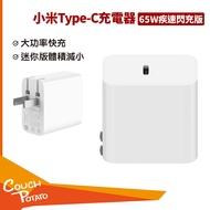 台灣出貨 小米Type-C充電器65W疾速閃充版 米家 USB充電器 快充版 單孔 手機 充電器 快充 官方正品