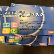 日本商拋棄式三層防護口罩50片