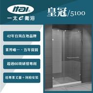 【ITAI 一太】皇冠5100《一字無框單開門+固定面淋浴門》寬151-180x高200cm-8mm強玻 淋浴拉門