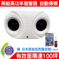 營業用 超強效 hi-power 超音波 驅鼠器 送日本 炫亮護潔劑