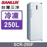SANLUX台灣三洋 250公升直立式冷凍櫃 SCR-250F
