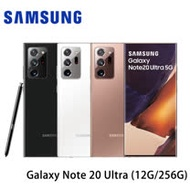 Samsung Galaxy Note 20 Ultra 5G (12G/256G) 6.9吋【加贈-滿版玻璃貼+空壓殼】